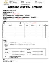 课程报名表格