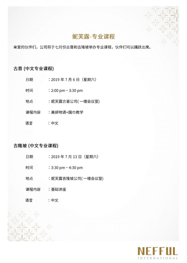 JULY 19 – CHN-page-001