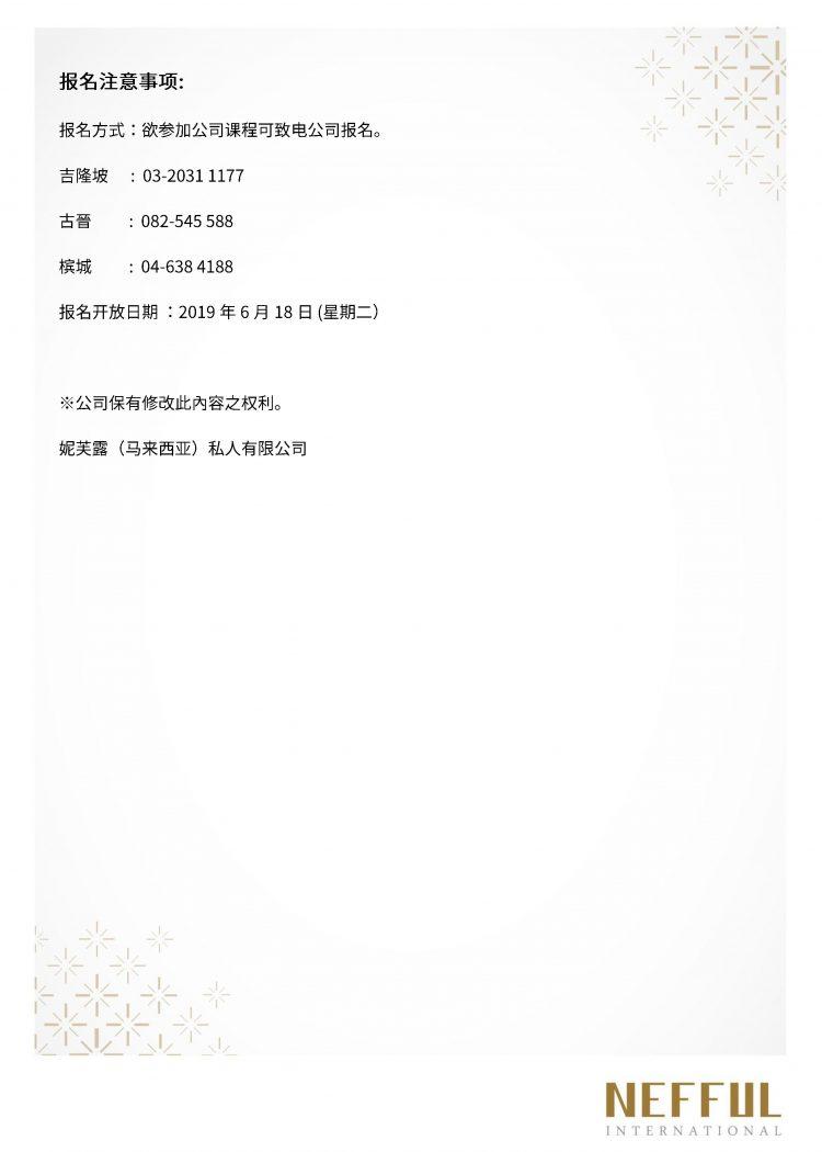 JULY 19 – CHN-page-002