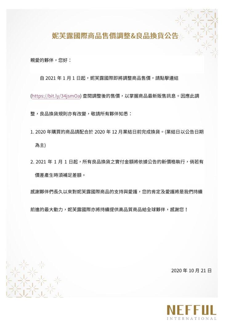 妮芙露國際商品售價調整公告23102020_page-0001