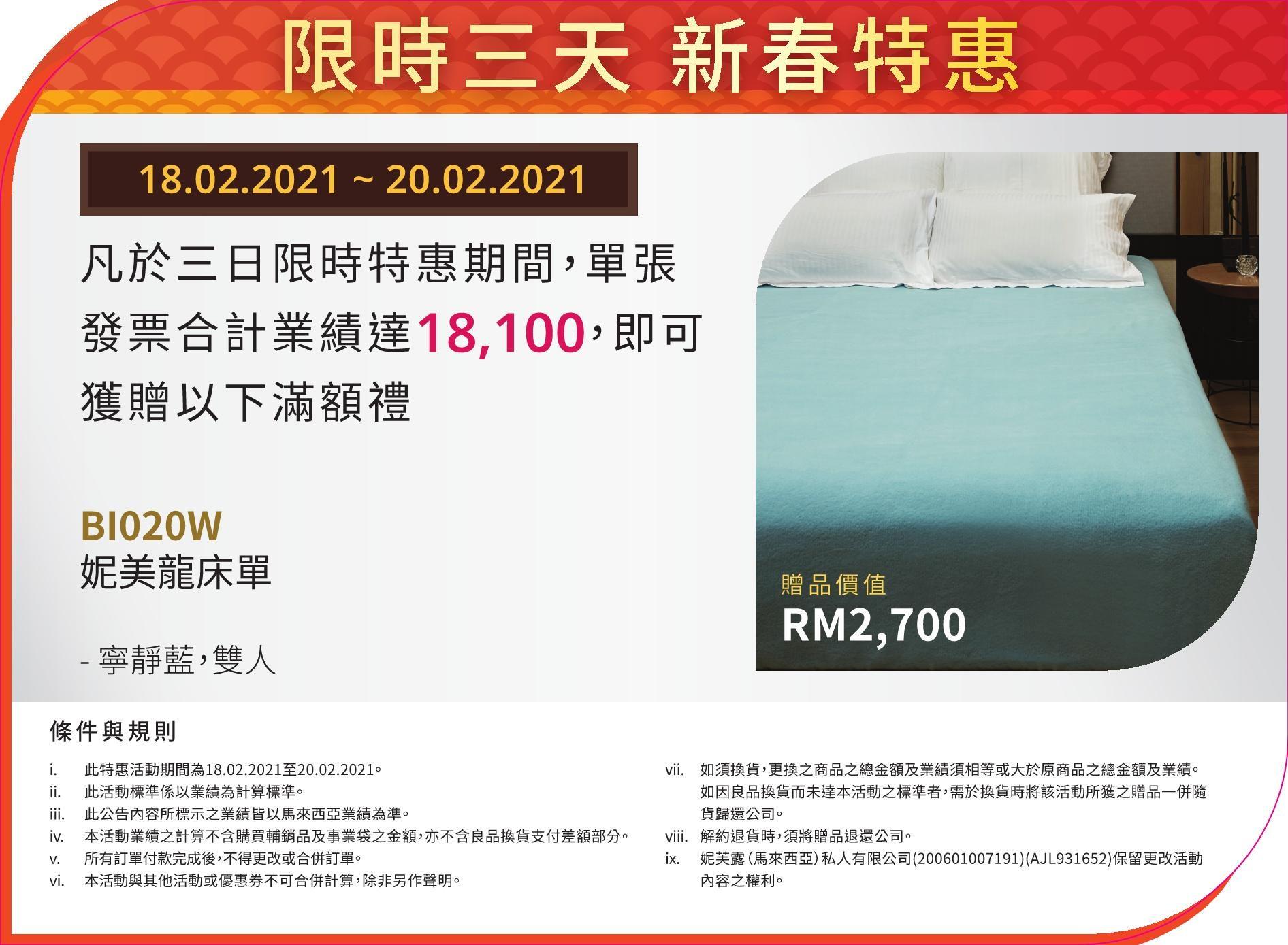 NFMYCH_CNY Special Promotion